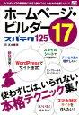 ホームページ・ビルダー17スパテク125 Version 17対応 [ 西真由 ]