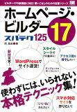 主页·builder17supateku125[西真由][ホームページ・ビルダー17スパテク125 [ 西真由 ]]