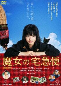 魔女の宅急便 [ 小芝風花 ]...:book:16964756