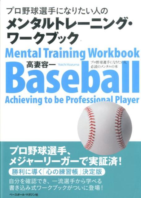 プロ野球選手になりたい人のためのメンタルトレーニング・ワークブック プロ野球選手になりたい人必読のメンタルの本 [ 高妻容一 ]