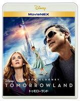 トゥモローランド MovieNEX