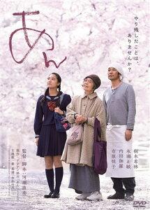 あん DVD スタンダード・エディション [ 樹木希林 ]