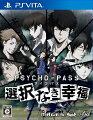 PSYCHO-PASS サイコパス 選択なき幸福 通常版 PS Vita版