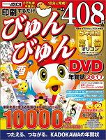 印刷するだけびゅんびゅん年賀状DVD 2017