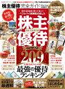 株主優待完全ガイド MONOQLO特別編集 (100%ムックシリーズ 完全ガイドシリーズ 240)