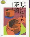 手びねりの茶碗 はじめての作陶 (茶の湯手づくりbook) [ 日本陶芸倶楽部 ]