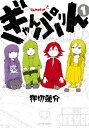 ぎゃんぷりん(1) [ 押切 蓮介 ]