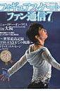フィギュアスケートファン通信(7)