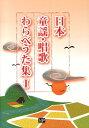 日本童謡・唱歌わらべうた集(1) [ 神田虔十 ]