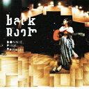 Back Room -BONNIE PINK Remakes- [ BONNIE PINK ]