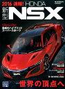 速報!新型NSX(2016)