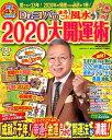 Dr.コパのまるごと風水2020大開運術 (新Dr.コパの風...