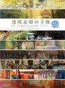 透明水彩の手順(風景を描く編) パーフェクト・マスター・ブック [ グラフィック社 ]