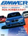 BMWER(vol.30) M2は、M3を超えたのか!? (NEKO MOOK)