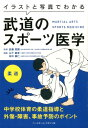 イラストと写真でわかる武道のスポーツ医学柔道 中学校体育の柔道指導と外傷・障害、事故予防のポイン [ 山下敏彦 ]