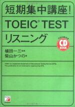 短期集中講座! TOEIC testリスニング