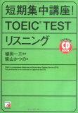 【】短期集中講座! TOEIC testリスニング [ 柴山かつの ]