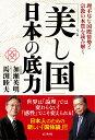 「美し国」日本の底力 理不尽な国際情勢と宗教の本質を読み解く [ 加瀬英明 ]