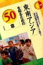 東南アジアを知るための50章 [ 今井昭夫 ]