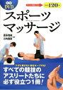 DVDスポーツマッサージ新版 [ 吉本完明 ]...