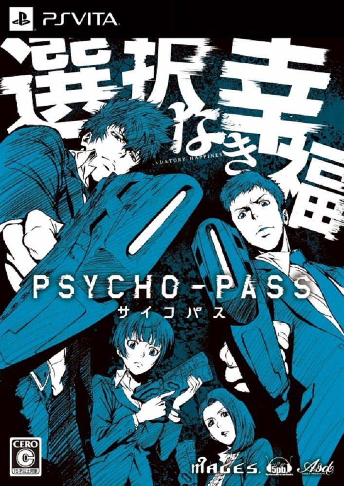 【予約】PSYCHO-PASS サイコパス 選択なき幸福 限定版 PS Vita版