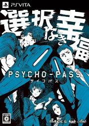 PSYCHO-PASS サイコパス 選択なき幸福 限定版 PS Vita版
