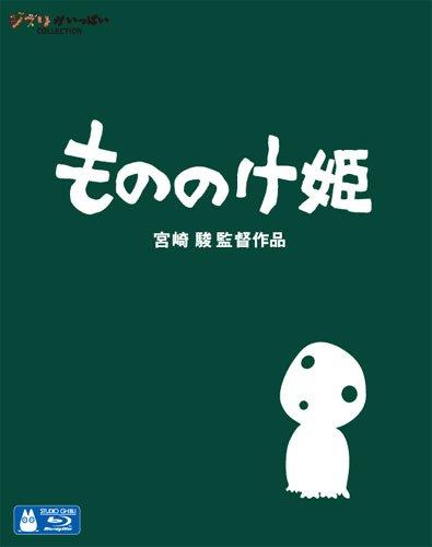 もののけ姫【Blu-ray】 [ 松田洋治 ]...:book:16577727