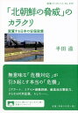 「北朝鮮の脅威」のカラクリ 変質する日本の安保政策 (岩波ブックレット) [ 半田滋 ]