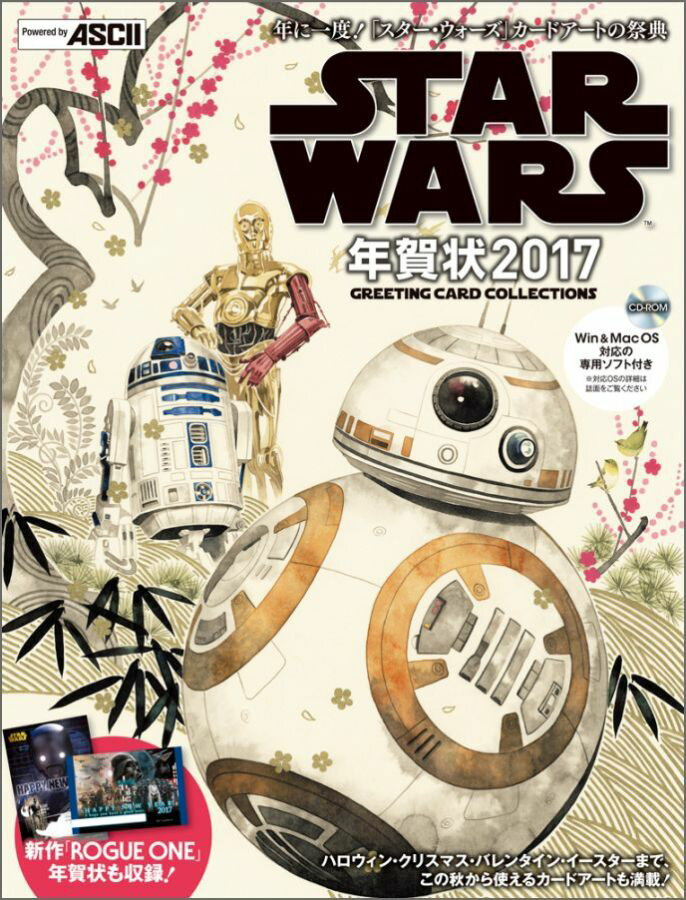 STAR WARS年賀状 2017 [ 年賀状素材集編集部 ]...:book:18200496