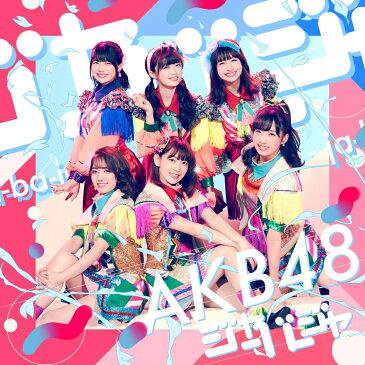 ジャーバージャ (初回限定盤 CD+DVD Type-E) [ AKB48 ]