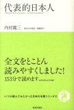 【要是books无论什么时候】代表的日本人[内村鉴三][【ブックスならいつでも】代表的日本人 [ 内村鑑三 ]]
