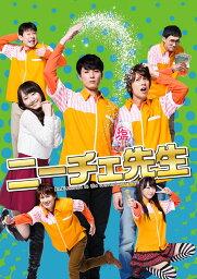 ニーチェ先生 Blu-ray-BOX【Blu-ray】 [ <strong>間宮祥太朗</strong> ]