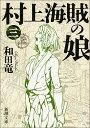 村上海賊の娘(第3巻) (新潮文庫) [ 和田竜 ]