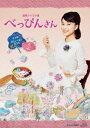 連続テレビ小説 べっぴんさん 完全版 ブルーレイ BOX1【Blu-ray】 [ 芳根京子 ]