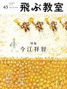 飛ぶ教室(第45号(2016年春)) 児童文学の冒険 特集:今江祥智