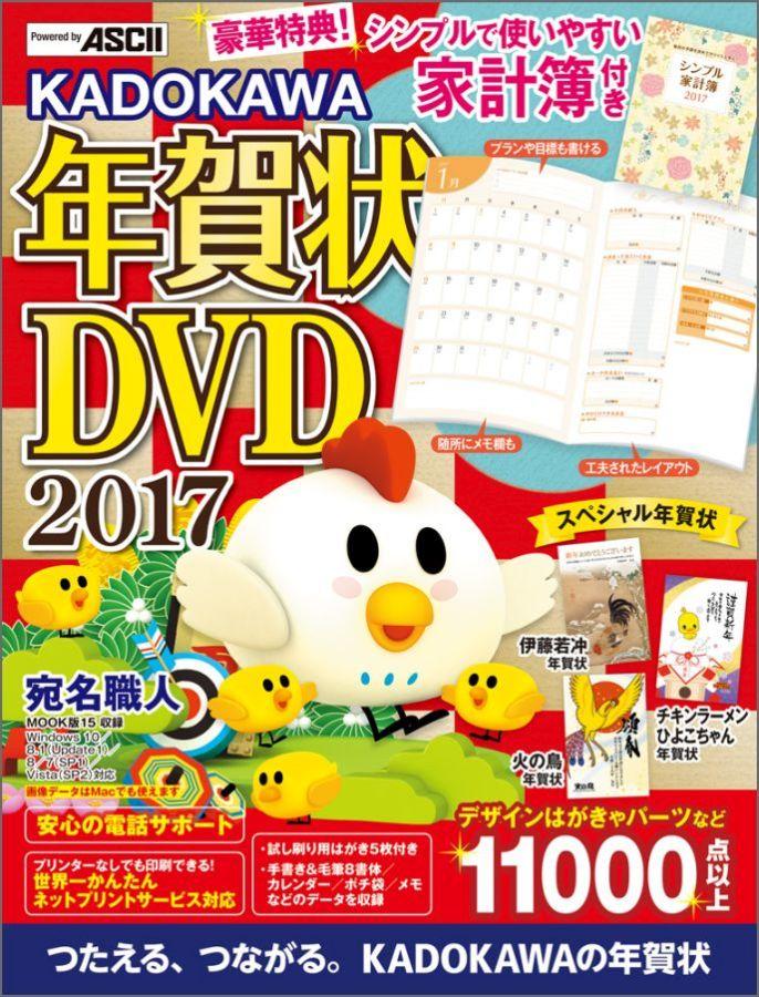 KADOKAWA年賀状 DVD 2017 [ 年賀状素材集編集部 ]...:book:18200417