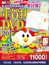 KADOKAWA年賀状 DVD 2017 [ 年賀状素材集編集部 ]