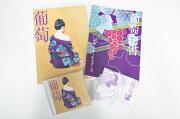 葡萄 (完全生産限定盤B CD+オフィシャルブック+ ボーナスDVD+特製BOX)