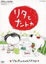 NHK DVD::リタとナントカ リタとナントカのにちようび [ (キッズ) ]