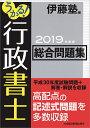 うかる! 行政書士 総合問題集 2019年度版 [ 伊藤塾 ]