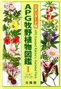 APG牧野植物図鑑(1(ソテツ科?オトギリソウ科))スタンダード版 [ 邑田仁 ]