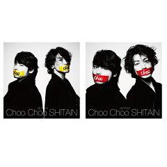 Choo Choo SHITAIN (�������ס��̾��ץ��å�)