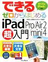 できるゼロからはじめるiPad Pro/Air 2/mini 4超入門 すべてのiPadに対応 [ 法林岳之 ]