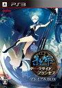 影牢 〜ダークサイド プリンセス〜 プレミアムBOX PS3版