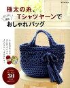 極太の糸 Tシャツヤーンでざくざく編むおしゃれバッグ (タツミムック)