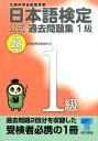 日本語検定公式過去問題集1級(平成28年度版) [ 日本語検定委員会 ]