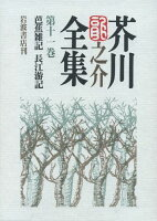芥川龍之介全集(第11巻)