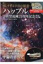 美しすぎる宇宙の絶景〜ハッブル宇宙望遠鏡25周年記念DVD BOOK [ 渡部潤一 ]