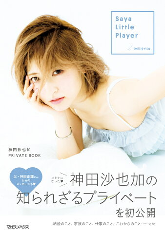 Saya Little Player 神田沙也加 PRIVATE BOOK [ 神田沙也加 ]