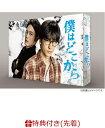 【先着特典】僕はどこから DVD BOX(ポスタービジュアルB6クリアファイル) [ 中島裕翔 ]